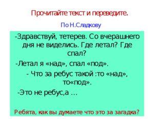 Прочитайте текст и переведите. По Н.Сладкову -Здравствуй, тетерев. Со вчерашн