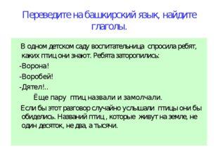 Переведите на башкирский язык, найдите глаголы. В одном детском саду воспитат