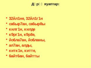 Дөрөҫ яуаптар: 32йл1не, 32йл1г1н са6ыр7ан, са6ыр8ы килг1н, килде к9рг1н, к9р8