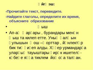 Өйгә эш: -Прочитайте текст, переведите. -Найдите глаголы, определите их время