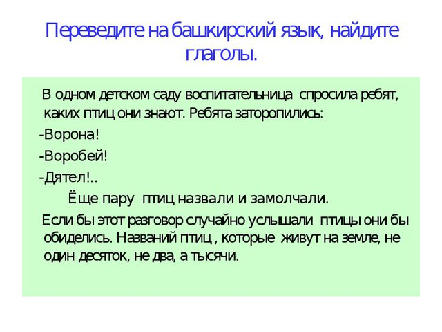Переведите на башкирский язык, найдите глаголы. В одном детском саду воспитат...