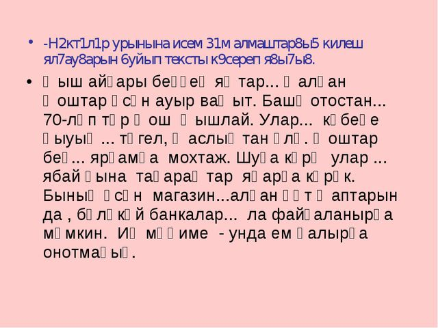 -Н2кт1л1р урынына исем 31м алмаштар8ы5 килеш ял7ау8арын 6уйып тексты к9сереп...