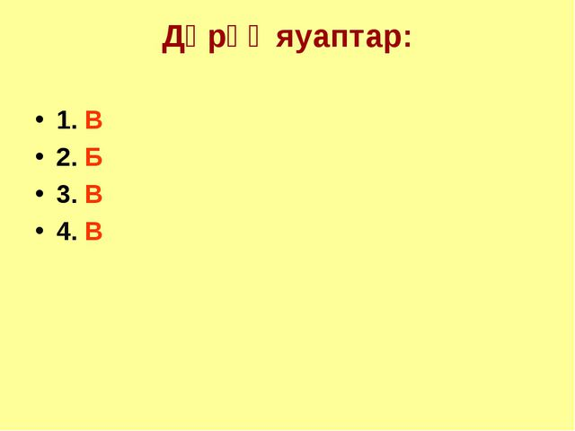 Дөрөҫ яуаптар: 1. В 2. Б 3. В 4. В