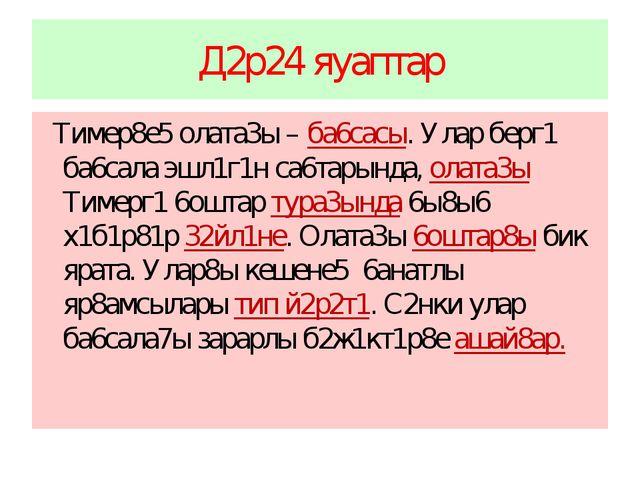Д2р24 яуаптар Тимер8е5 олата3ы – ба6сасы. Улар берг1 ба6сала эшл1г1н са6тарын...