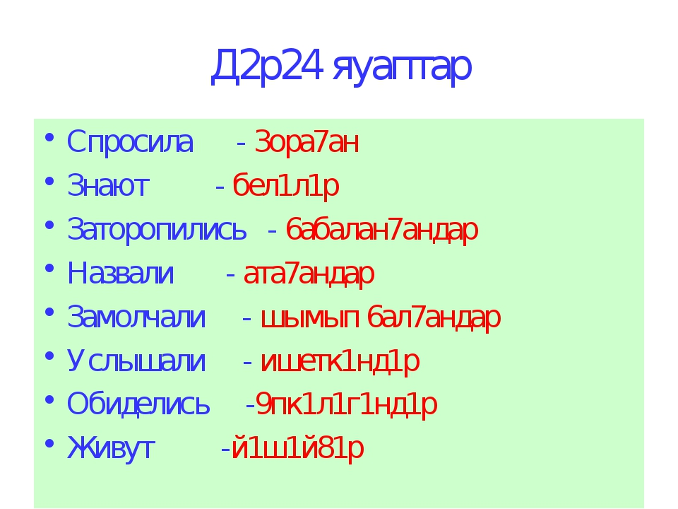 Д2р24 яуаптар Спросила - 3ора7ан Знают - бел1л1р Заторопились - 6абалан7андар...