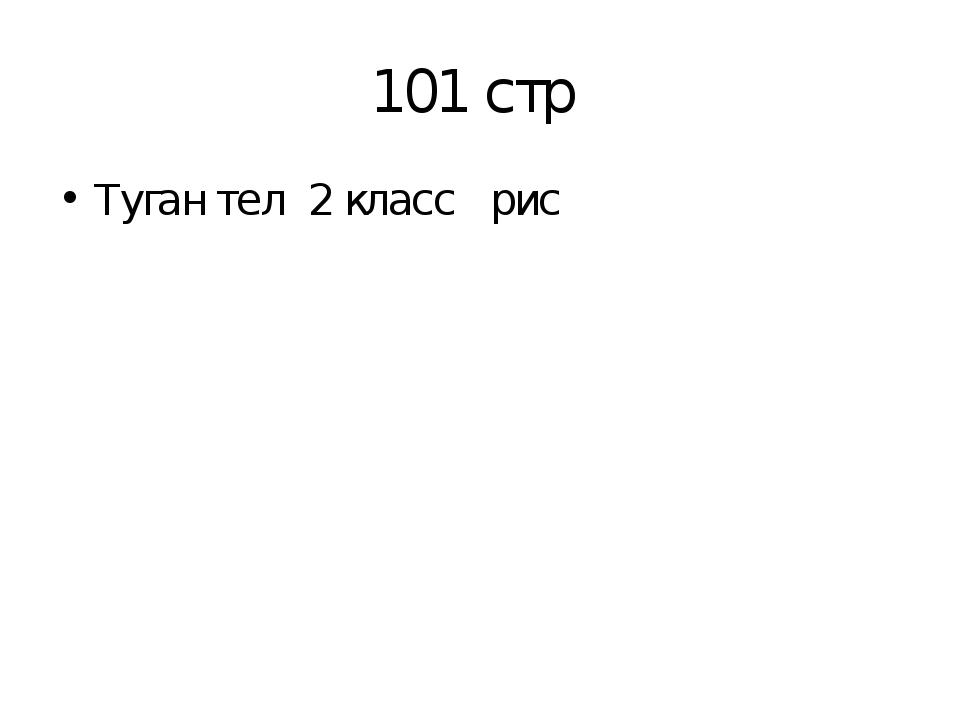 101 стр Туган тел 2 класс рис