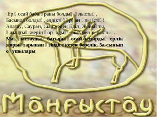 Ер Қосай баба ұраны болдың Ұлыстың, Басында болдың, елдікті құрған Ұлы істің