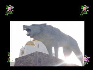 Көк бөрі Түркі халықтарының символы.Ертеде заманда аталарымыз көкжал қасқырды