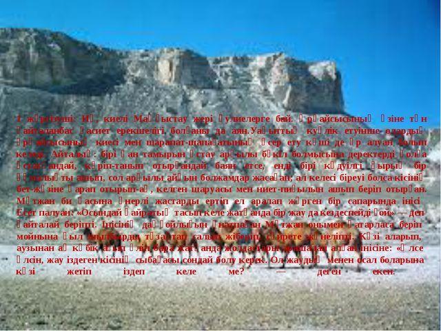 1 жүргізуші: Иә, киелі Маңғыстау жері әулиелерге бай. Әрқайсысының өзіне тән...
