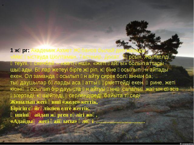 1 жүрг: Академик Ахмет Жұбанов былай деп жазады: «Маңғыстауда Шолтаман, Таст...