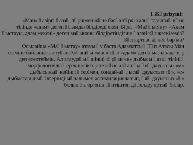1 Жүргізуші: «Ман» қазіргі қазақ, түрікмен және басқа түркі халықтарының көн...
