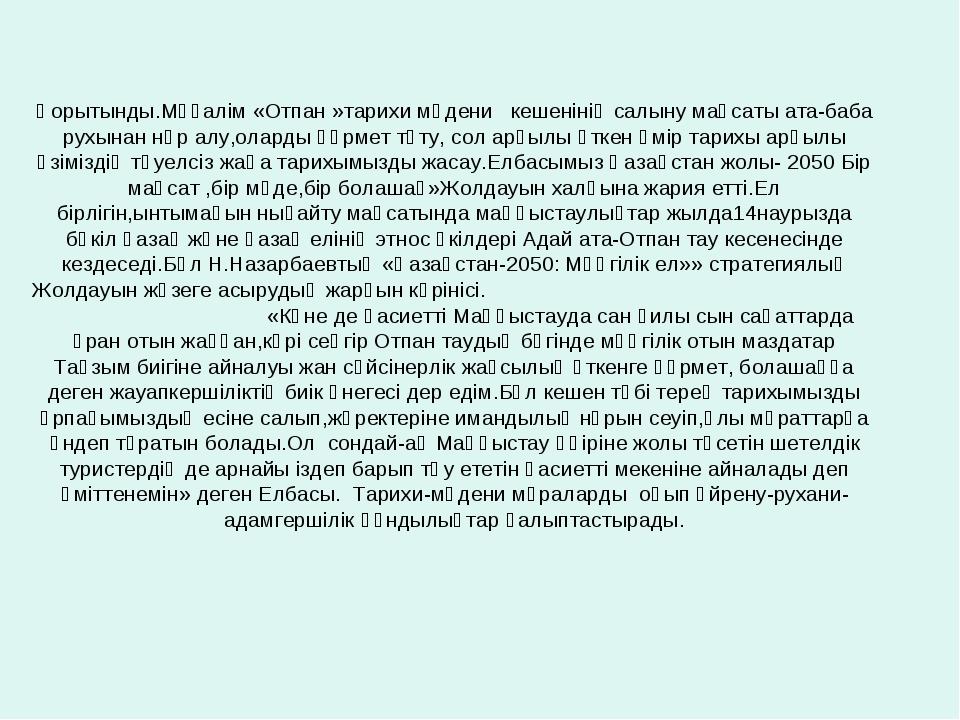 Қорытынды.Мұғалім «Отпан »тарихи мәдени кешенінің салыну мақсаты ата-баба рух...