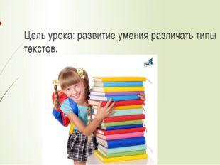 Цель урока: развитие умения различать типы текстов.