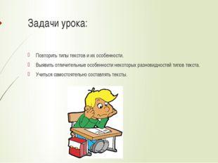 Задачи урока: Повторить типы текстов и их особенности. Выявить отличительные
