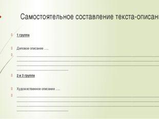Самостоятельное составление текста-описания 1 группа Деловое описание ….. ___