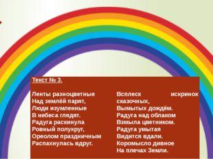 Текст № 3. Лентыразноцветные Над землёй парят, Люди изумленные В небеса глядя