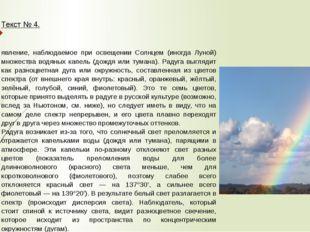 Текст № 4.  Ра́дуга — атмосферное оптическое и метеорологическое явление, н