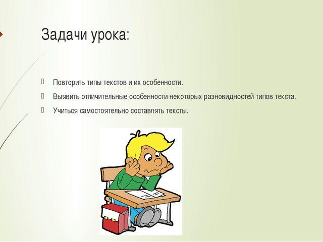 Задачи урока: Повторить типы текстов и их особенности. Выявить отличительные...