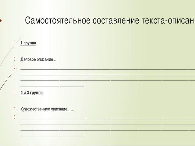 Самостоятельное составление текста-описания 1 группа Деловое описание ….. ___...