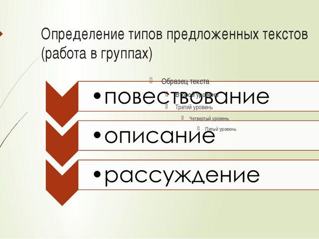 Определение типов предложенных текстов (работа в группах)