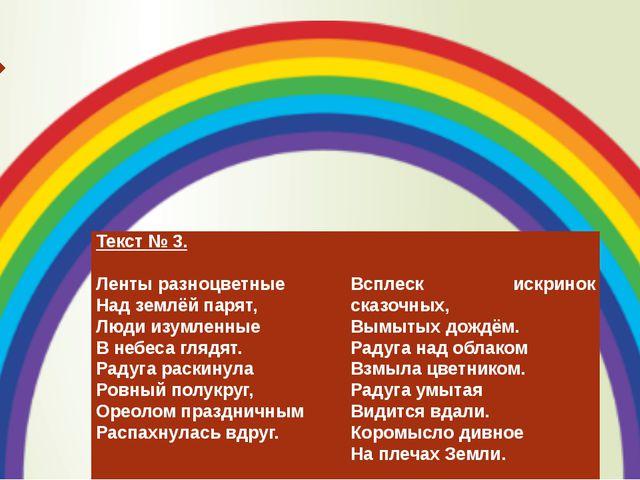 Текст № 3. Лентыразноцветные Над землёй парят, Люди изумленные В небеса глядя...