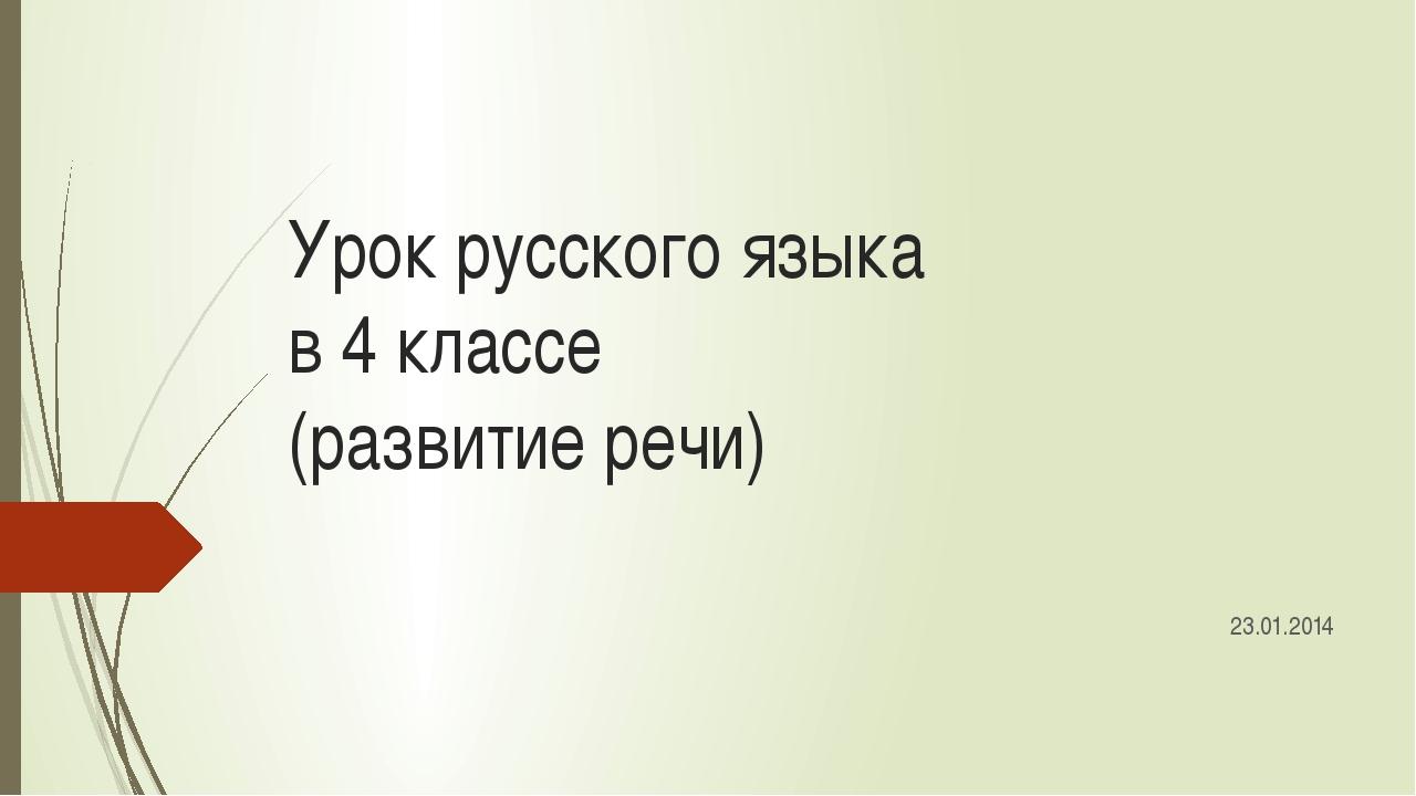 Урок русского языка в 4 классе (развитие речи) 23.01.2014