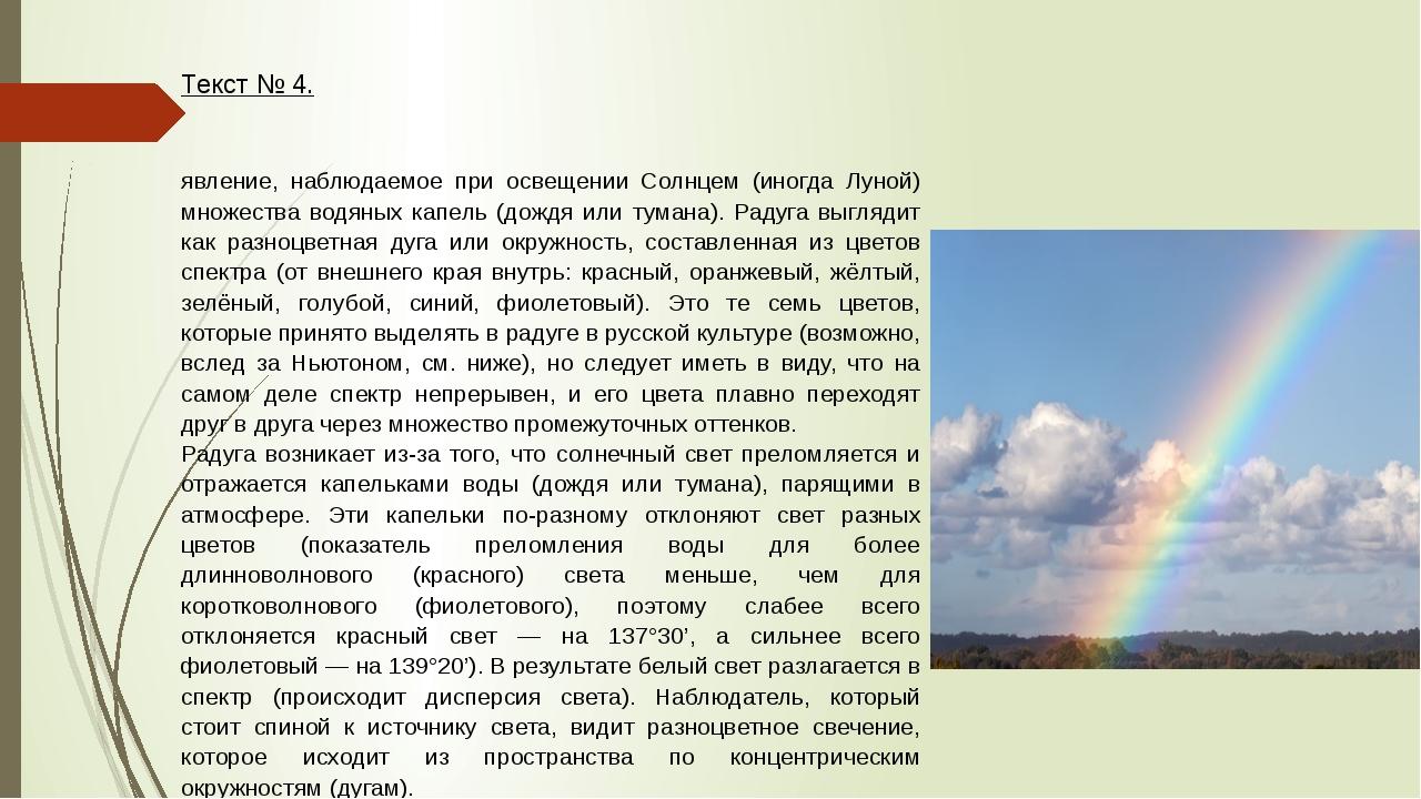 Текст № 4.  Ра́дуга — атмосферное оптическое и метеорологическое явление, н...