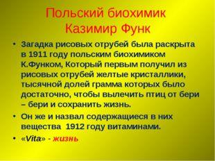 Польский биохимик Казимир Функ Загадка рисовых отрубей была раскрыта в 1911 г