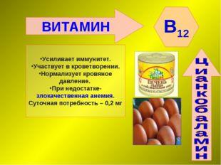 ВИТАМИН B12 Усиливает иммунитет. Участвует в кроветворении. Нормализует кровя