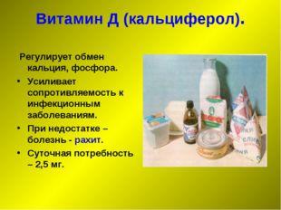 Витамин Д (кальциферол). Регулирует обмен кальция, фосфора. Усиливает сопроти