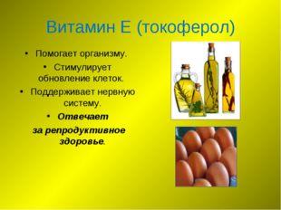Витамин Е (токоферол) Помогает организму. Стимулирует обновление клеток. Подд