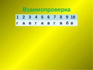 Взаимопроверка 12345678910 гавгавгвбв