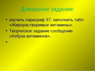 Домашнее задание: изучить параграф 37; заполнить табл. «Жирорастворимые витам