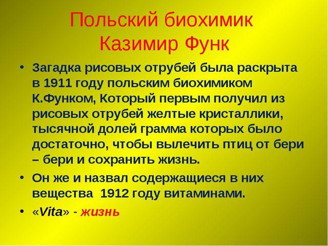 Польский биохимик Казимир Функ Загадка рисовых отрубей была раскрыта в 1911 г...