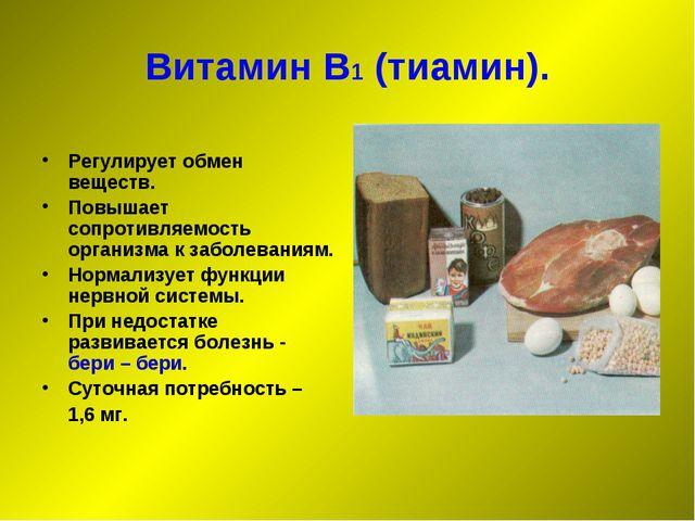 Витамин В1 (тиамин). Регулирует обмен веществ. Повышает сопротивляемость орга...