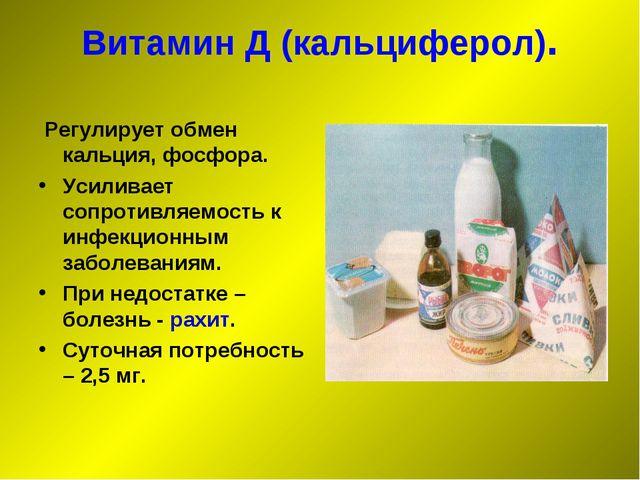 Витамин Д (кальциферол). Регулирует обмен кальция, фосфора. Усиливает сопроти...