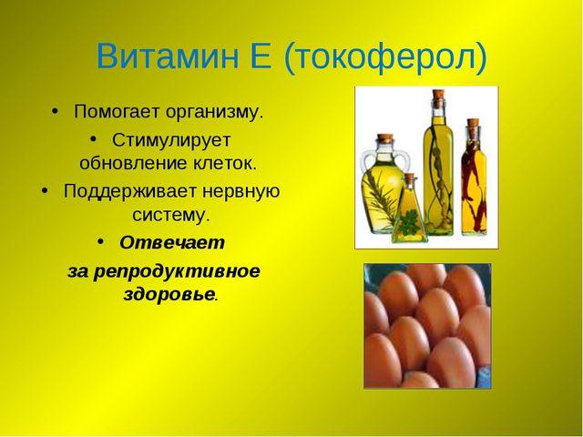 Витамин Е (токоферол) Помогает организму. Стимулирует обновление клеток. Подд...