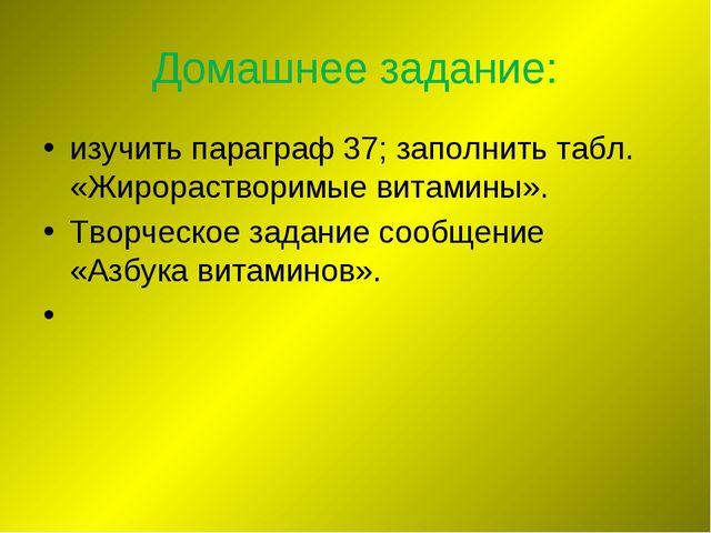 Домашнее задание: изучить параграф 37; заполнить табл. «Жирорастворимые витам...