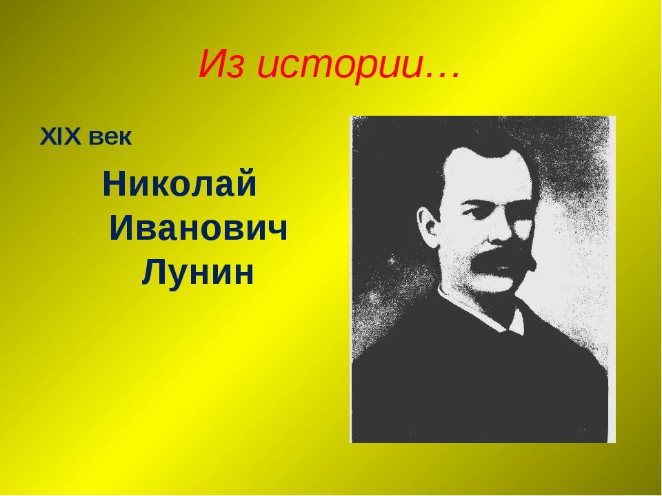 Из истории… XΙX век Николай Иванович Лунин