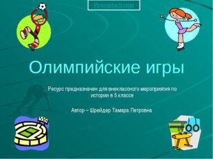 Олимпийские игры Ресурс предназначен для внеклассного мероприятия по истории