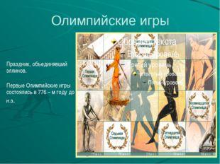 Праздник, объединявший эллинов. Первые Олимпийские игры состоялись в 776 – м