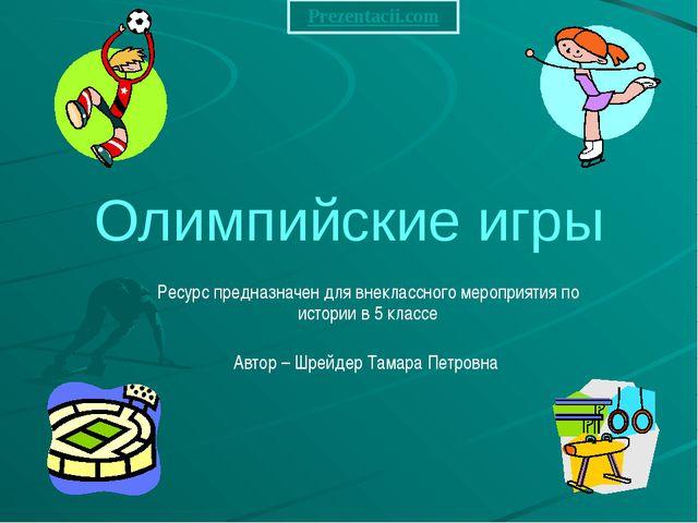 Олимпийские игры Ресурс предназначен для внеклассного мероприятия по истории...