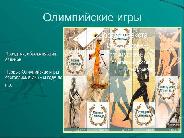 Праздник, объединявший эллинов. Первые Олимпийские игры состоялись в 776 – м...