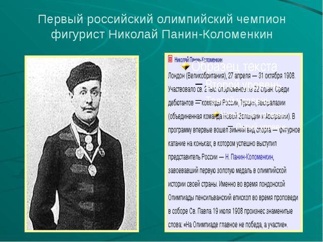 Первый российский олимпийский чемпион фигурист Николай Панин-Коломенкин