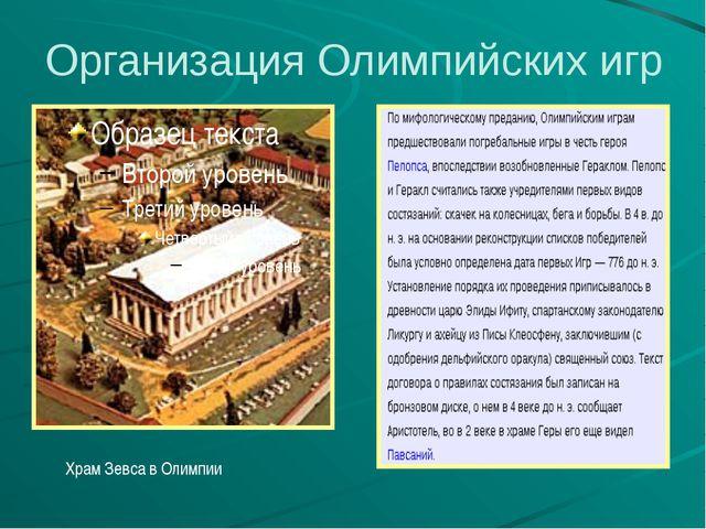 Организация Олимпийских игр Храм Зевса в Олимпии