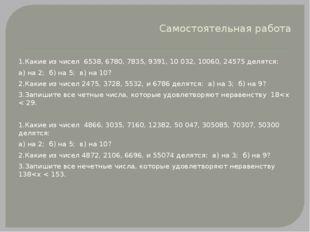 Самостоятельная работа 1.Какие из чисел 6538, 6780, 7835, 9391, 10032, 1006