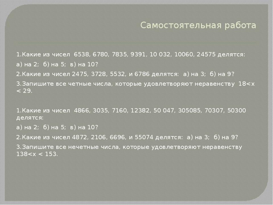 Самостоятельная работа 1.Какие из чисел 6538, 6780, 7835, 9391, 10032, 1006...