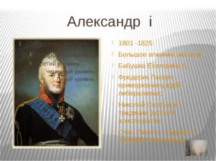 Александр i 1801 -1825 Большое влияние оказали: Бабушка Екатерина II, Фредери