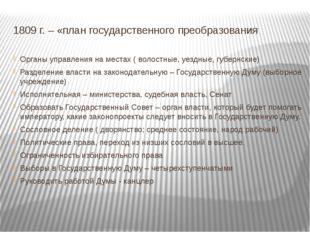1809 г. – «план государственного преобразования Органы управления на местах (