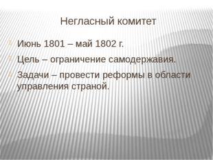 Негласный комитет Июнь 1801 – май 1802 г. Цель – ограничение самодержавия. За